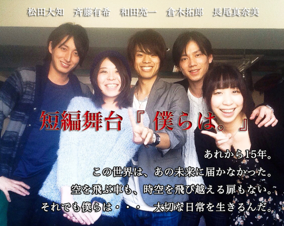 bokurawa_flyer