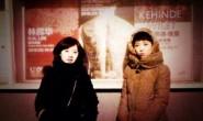Yunhan & Yuki @798