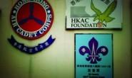 香港航空青年団